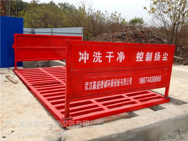 常州工程自动洗轮机,专业清洗大型工地车辆。嘉盛捷诚GC-679