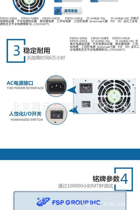 FSP600-80PSA FSP600-50HPN �源接