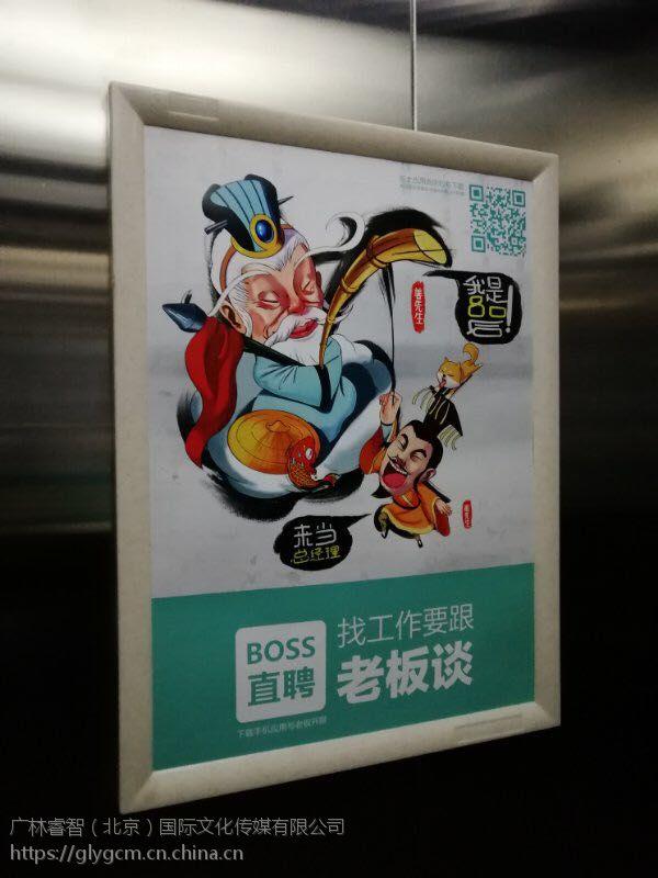 专业发布北京电梯广告咨询电话