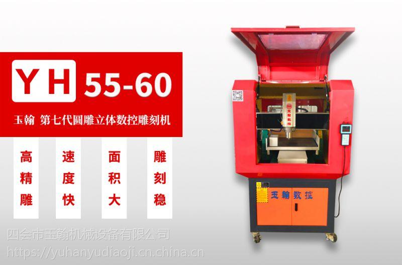 玉翰玉雕机YH55-60 智能红外线切割 加工玉石,金属,套餐,玻璃等物品