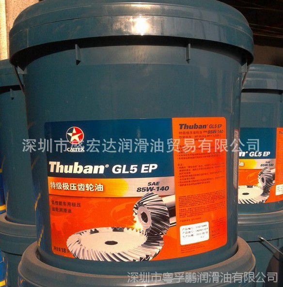 18升-加德士GL-4汽车变速箱齿轮油GEARTEX EP-A 80W  85W-90