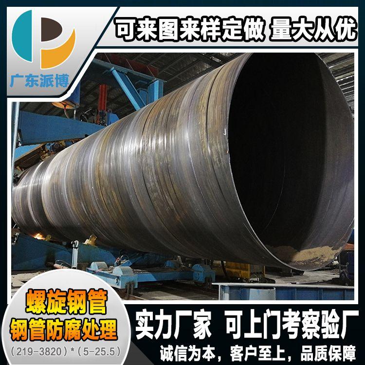 广东螺旋管厂家直供 Q235/Q345国标1420 1520 1620 1720 1820螺旋钢管