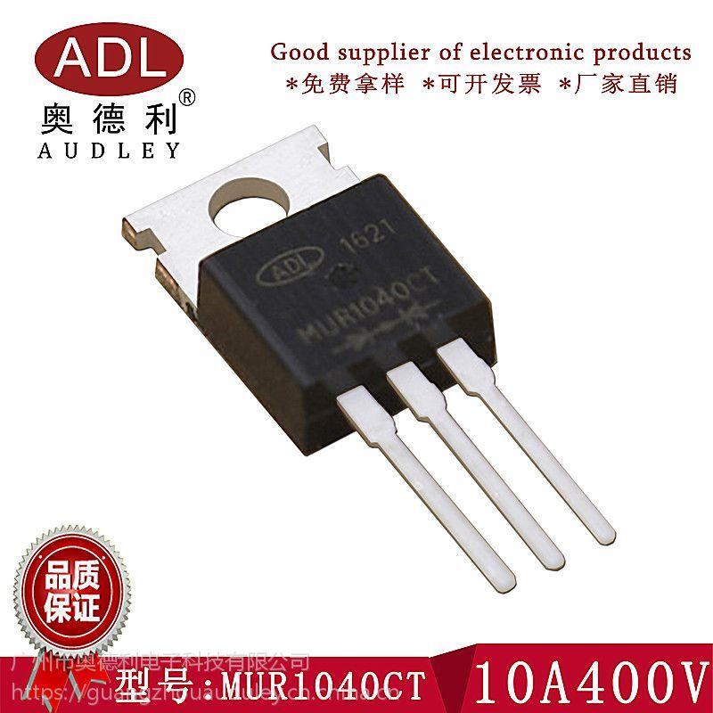 奥德利 MUR1040CT 10A400V 快恢复二极管 TO-220 进口芯片 厂家