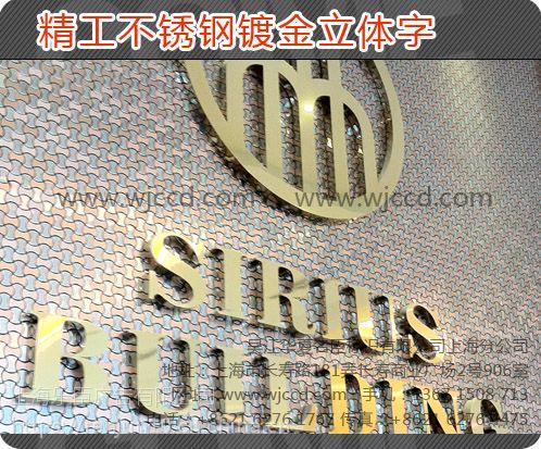 镀金不锈钢字、上海镀金不锈钢字、上海镀金不锈钢字质量、上海镀金不锈钢字价格