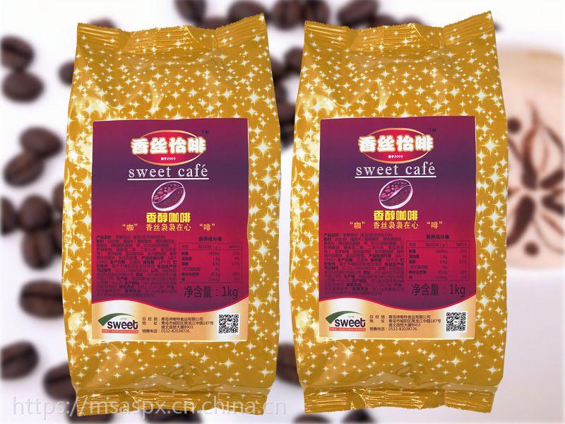 青岛香丝怡啡三合一咖啡商用速溶粉,即冲饮奶茶店,咖啡机专用咖啡粉,袋装1kg