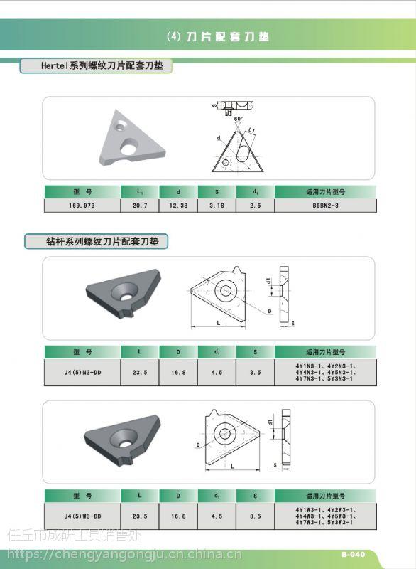 工研所石油管钻杆扣硬质合金外刀垫J4(5)W3-DD