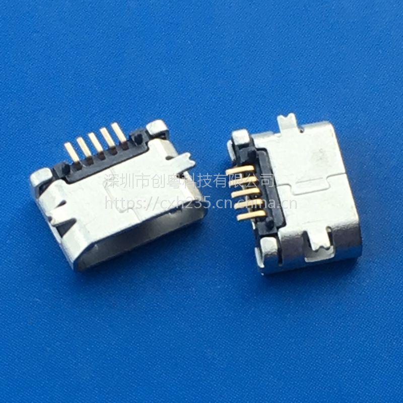 MICRO B型贴片式母座5P前两脚贴片SMT带焊盘 直边有柱加长针 -CY科技