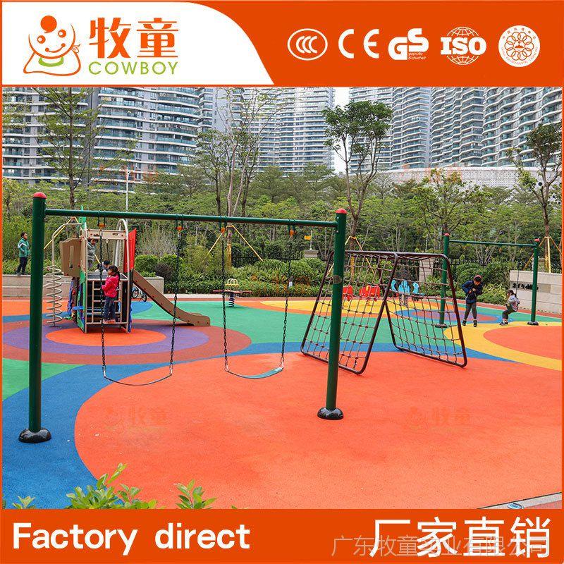 牧童户外组合游乐设备幼儿园小区不锈钢大型秋千定制