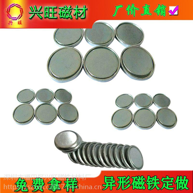 现货热卖钕铁硼单面磁铁12*2 配铁片包装盒磁铁扣 对吸磁扣现货直销
