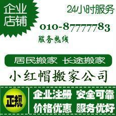 竞园国际影视产业基地附近搬家公司010-87777783竞园搬家公司