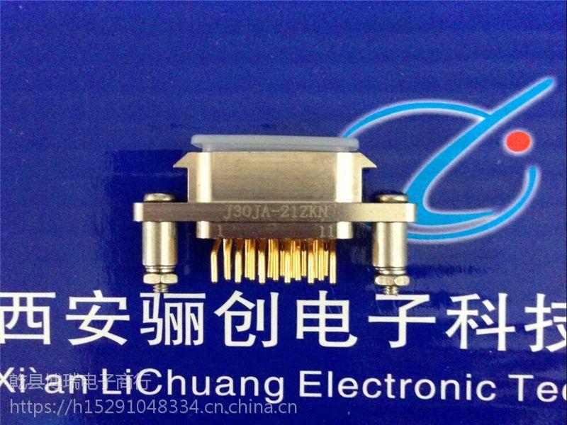 西安骊创矩形连接器J30J-66ZKSL-A1插头插座66芯