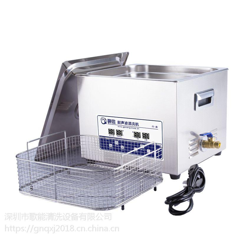 歌能电子行业超声波清洗机商业用途一体式G-060S不锈钢单槽机