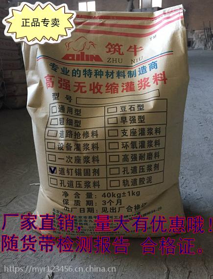 北京筑牛牌干粉道钉锚固剂价格