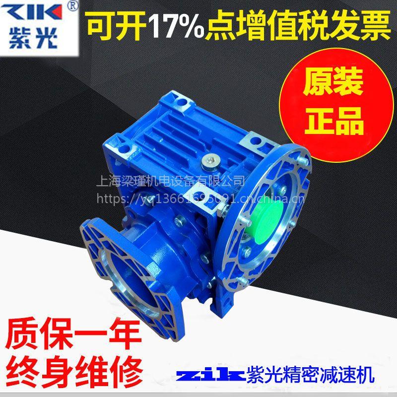 全新品zik中研紫光减速机-清华紫光减速箱