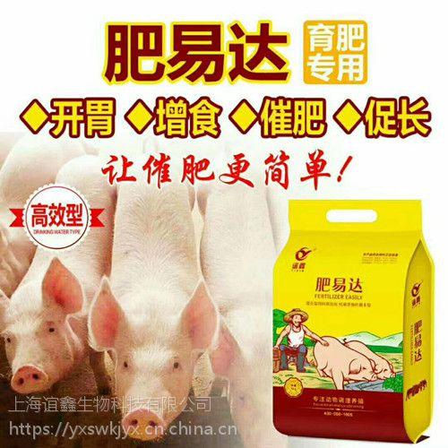 猪吃什么长得快 猪催肥***简单方法 日长三斤添加剂 肥易达