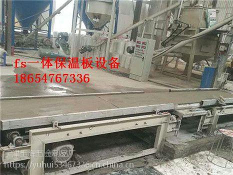 fs保温一体板设备生产线 机械设备大全 建筑fs保温一体板设备生产线 玉辉厂家直销