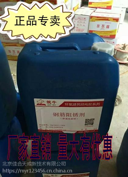 宁河喷涂式钢筋阻锈剂价格 报价