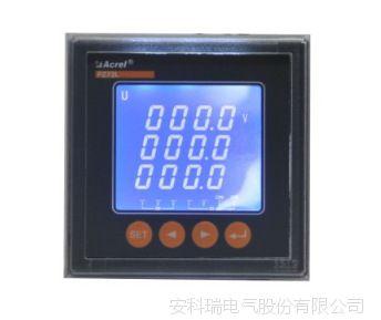 交流检测电压表 PZ72L-AV3/J 三相电压3V LCD显示