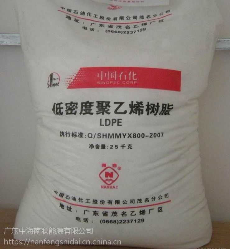 供应茂名石化LDPE 951-000 低密度聚乙烯大量出售