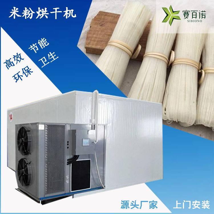 米粉米线全自动化烘干机 米粉烘干房报价