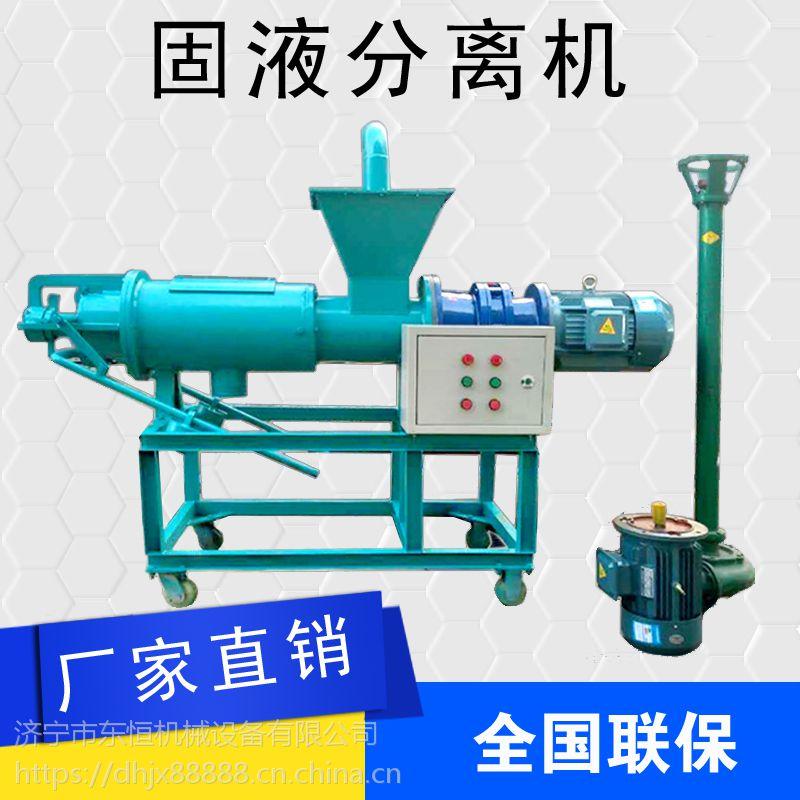 厂家定做小型粪便固液分离机污水处理干湿分离机厂家