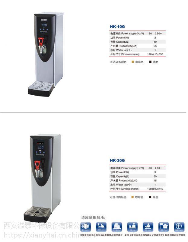 KEMFLO溢泰供应裕豪座台式智能电开水机 高效节能饮水机 餐厅写字楼用