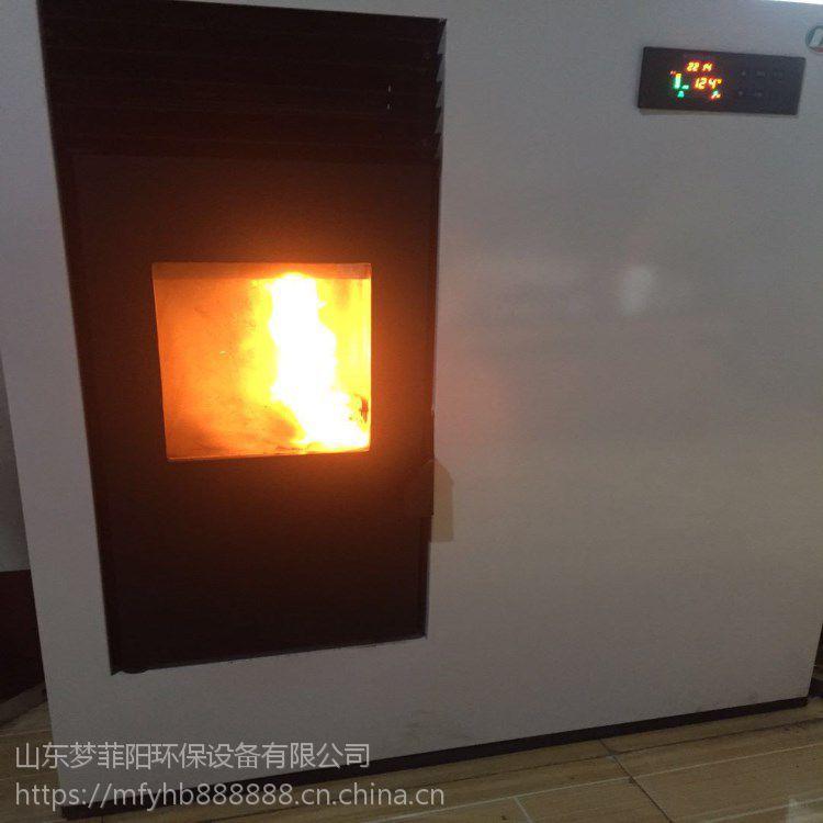 梦菲阳生物颗粒取暖炉***新生物科技节约成本