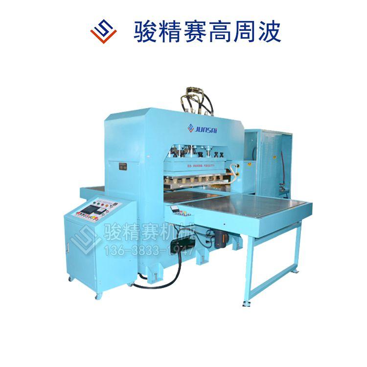 高频热合机 汽车产品专用焊接机 双工位设备 骏精赛自动热合机 智能生产