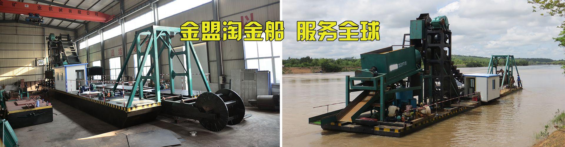 潍坊金盟沙矿机械有限公司