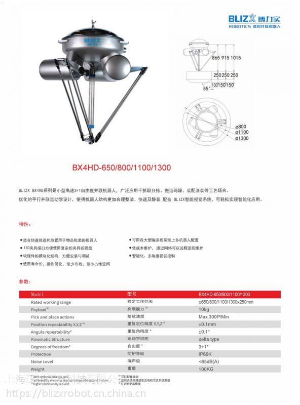 并联机器人 蜘蛛手机器人 德国BLIZX BX4HD-650/800/1100/1300