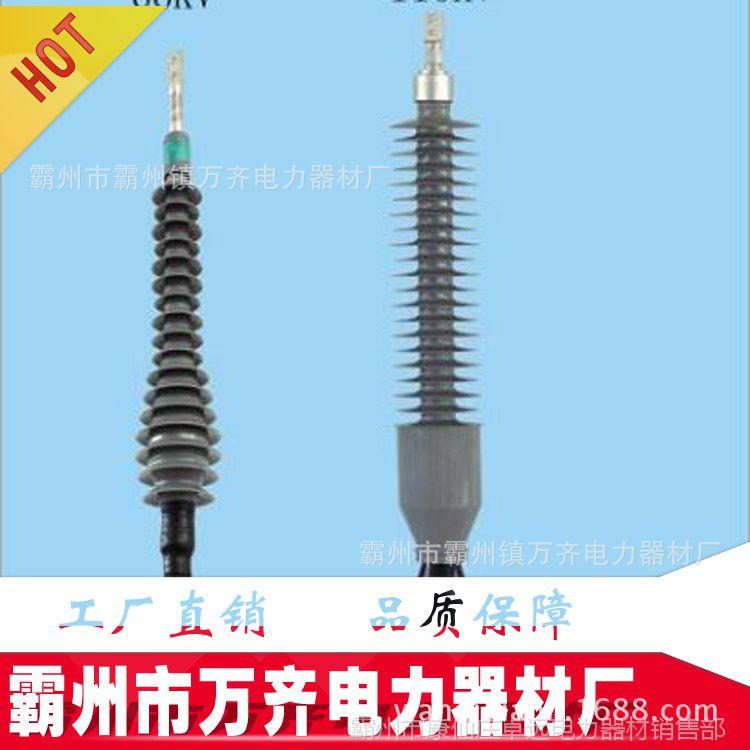 支柱型插拔式终端YJZWG4 适用电缆240~1000mm2电缆附件