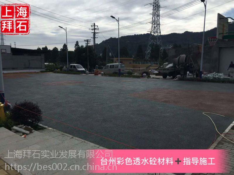 上海拜石+苏州高强度彩色透水混凝土材料;南通生态透水混凝土厂家