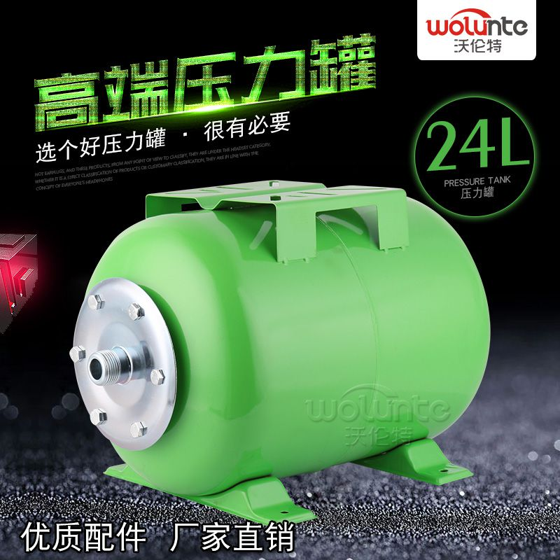 沃伦特 优惠供应 小型 碳钢压力罐 膨胀罐24l