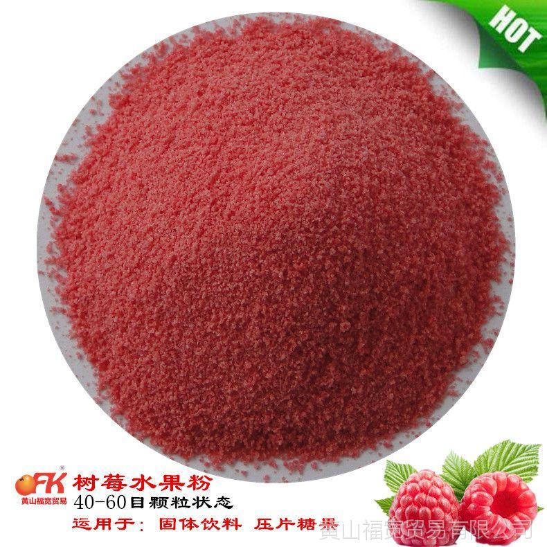 台湾进口速溶树莓水果粉 喷雾干燥覆盆子粉 益生菌原料果粉调味粉