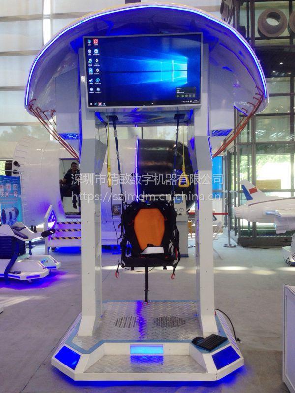 跳伞模拟器VR高空跳伞认准深圳精敏
