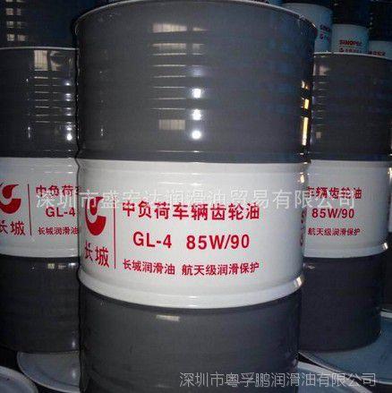 长城牌中负荷车辆齿轮油GL-4 SAE 90 、140 、80W-90 、85W-90