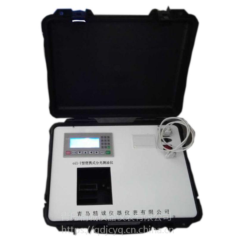 管道油烟浓度检测仪 OIL-7型红外测油仪检测油烟浓度 青岛精诚