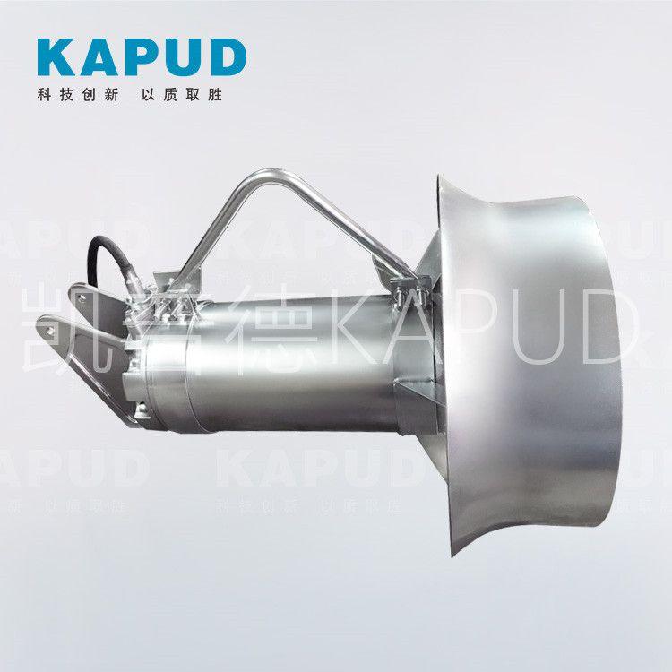 潜水搅拌机QJB1.5/8-400/3-740 北京潜水搅拌机 凯普德环保设备生产厂家