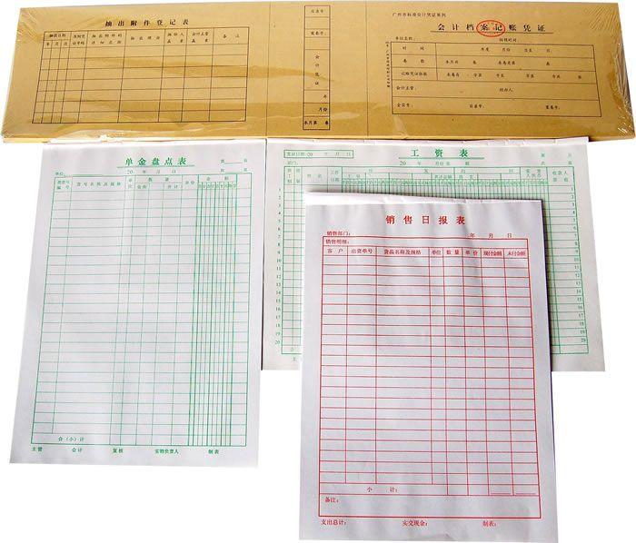 吴兴区收款收据制作 南浔收款收据印刷 三联收据定做