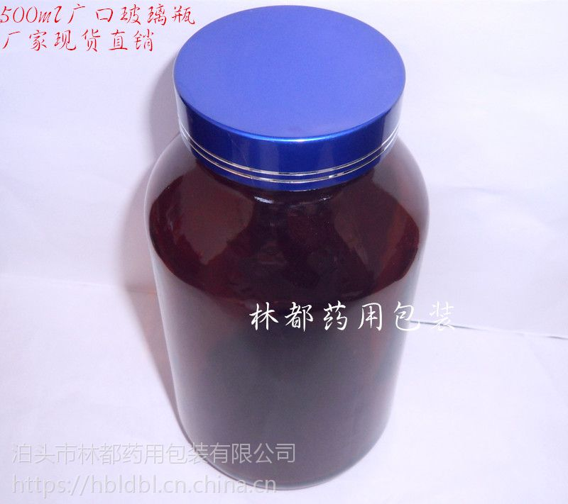 河北林都现货供应500ml棕色玻璃广口瓶