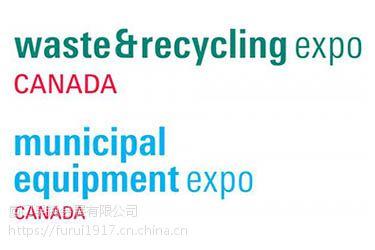 2018年加拿大废弃物处理、资源回收利用及市政设备展