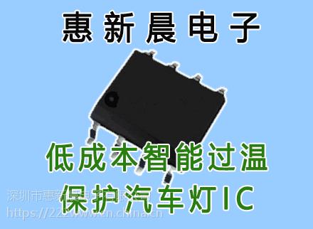H5019惠新晨电子12-40V\9.6V3.8A双光汽车前大灯驱动IC,温度保护