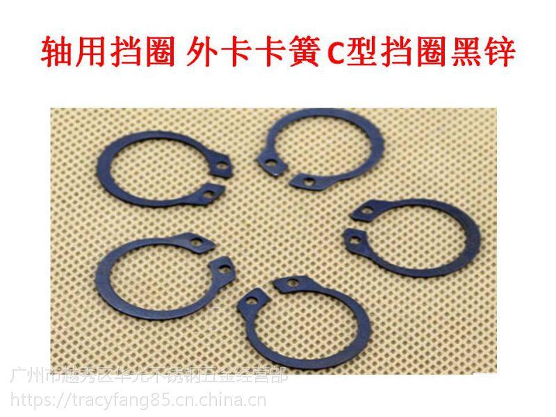 GB894铁碳钢轴用挡圈发黑/304不锈钢轴用挡圈/轴用卡环M5M6M7M8-M30