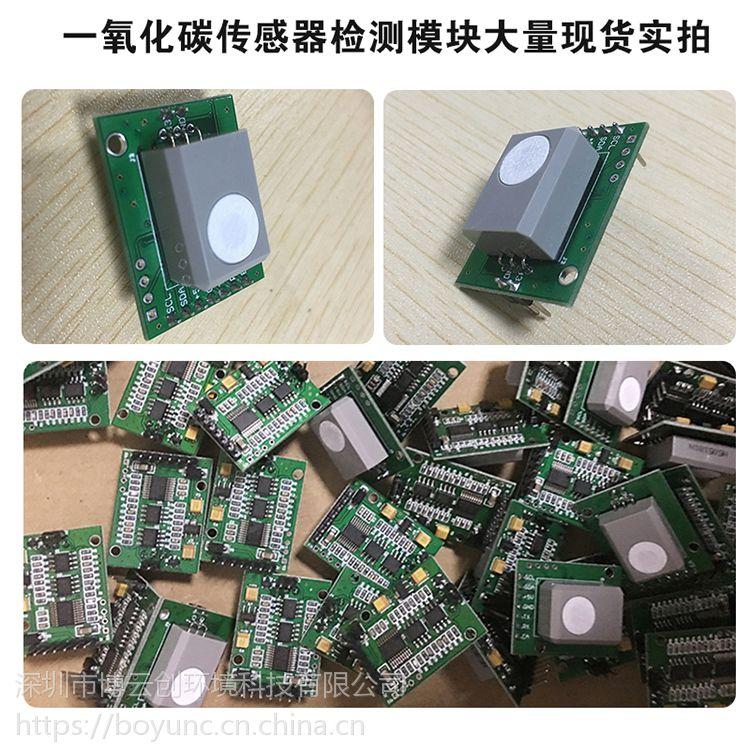 厂家直销原装进口一氧化碳传感器模块日本根本CO一氧化碳检测模块