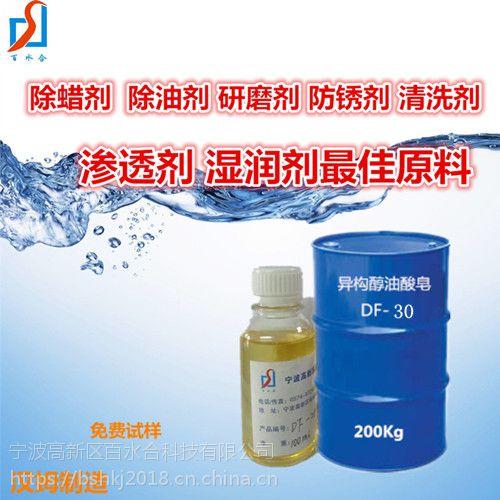 义乌除蜡水原料用于电镀清洗