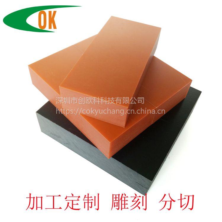 厂家供应红色电木板 可雕刻加工酚醛树脂板 耐高温绝缘板模具专用黑色电木板