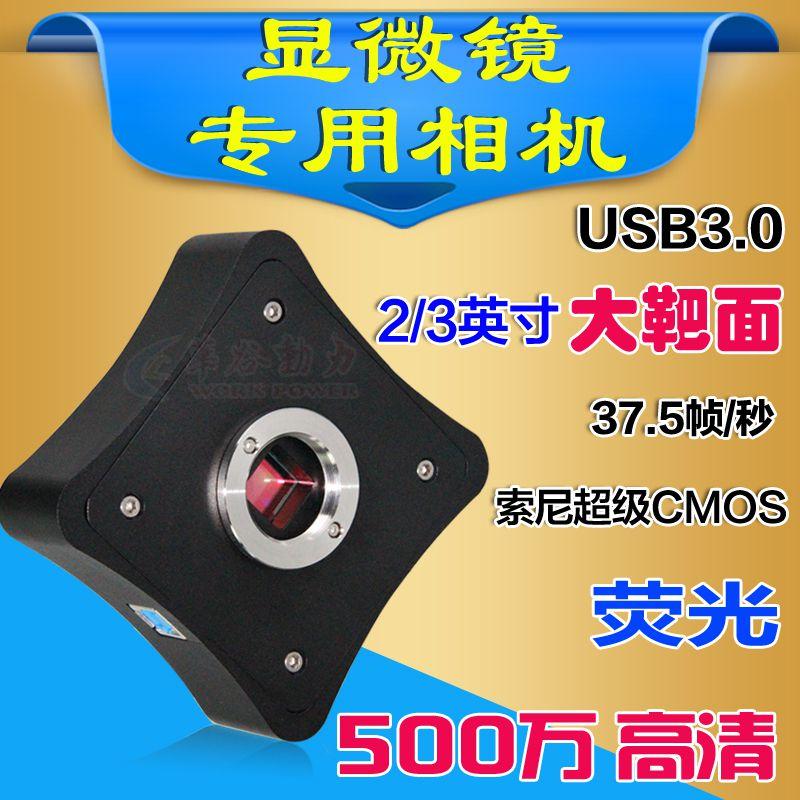 华谷动力WP-MU500 USB3.0高清显微镜相机显微镜摄像头500万像素