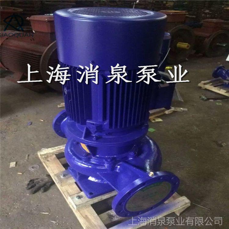 上海消泉 ISG40-200IA 生产循环管道泵 立式冷却塔泵
