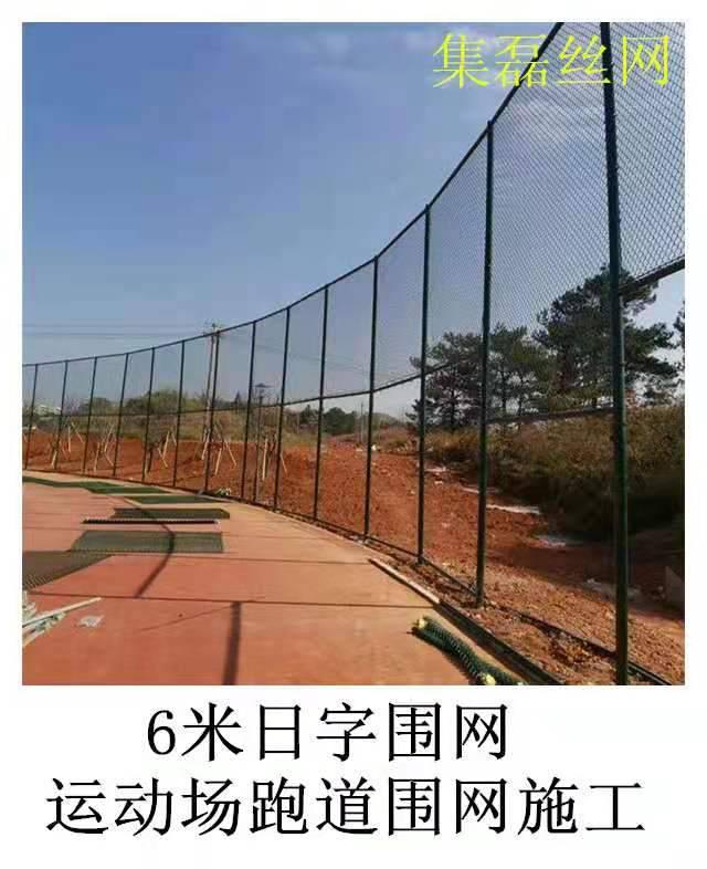 山东防风网,体育场/小区护网[勾花网]集磊13833832055
