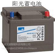 黄山德国阳光蓄电池国内总代报价S312/7铅酸蓄电池价格便宜
